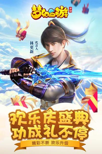 梦幻西游手游_梦幻西游下载V1.6.0游戏截图