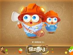 保卫萝卜3集市26关卡金萝卜视频攻略