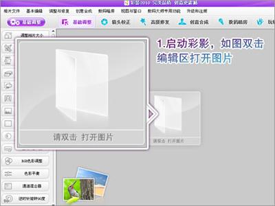 图片处理软件彩影