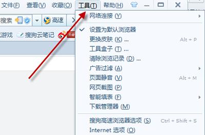 搜狗浏览器兼容模式