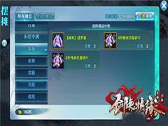 剑侠情缘手游4阶碎片怎么获得?4阶碎片获得方法