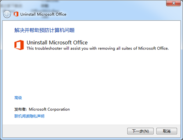 Uninstall Microsoft Office(Office2013卸载工具) V1.0 官方安装版