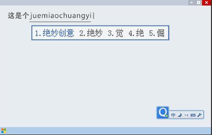 QQ输入法下载