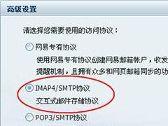 网易闪电邮IMAP协议同步网页邮箱收发邮件的使用技巧