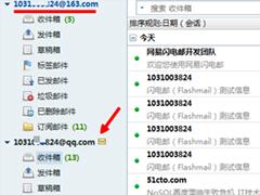 网易闪电邮怎么样设置qq邮箱?