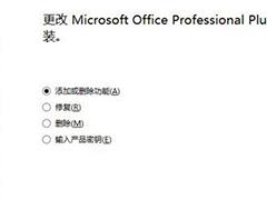 office2013更换产品密钥的2个方法