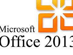 Office2013专业增强版激活码分享