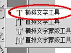 PS文字工具怎么用?PS文字工具的17个使用方法