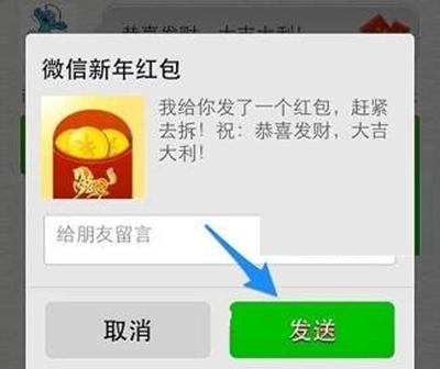 """微信朋友圈发红包的步骤:   1,打开微信,点击右上角""""+"""",然后选择"""