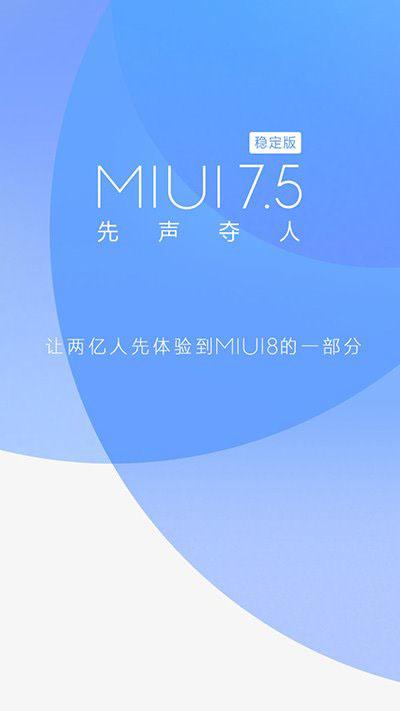 MIUI7.5稳定版正式开放 支持机型一览