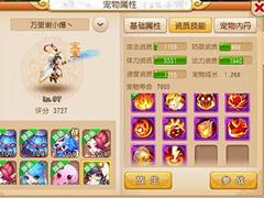 梦幻西游手游10技能全红武罗仙子两百万问你值不值?