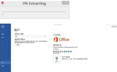 office 365激活工具