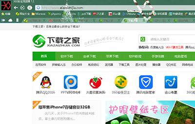 360安全浏览器网络收藏夹