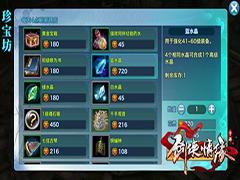 剑侠情缘手游强化装备材料获得方法说明