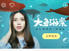 如何用天天P图拍出大鱼海棠效果的自拍图?