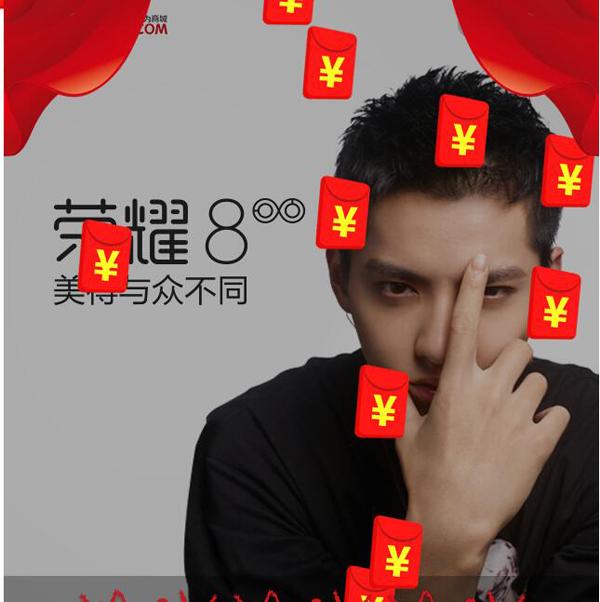 吴亦凡代言手机——华为荣耀8新品发布会直播地址