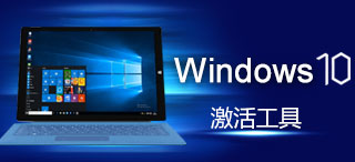 win10激活工具哪个好?最好用的windows 10激活工具推荐