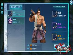 剑侠情缘手游5阶武器怎么获得?5阶武器打造解析