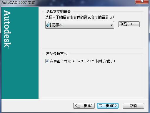 cad2007安裝