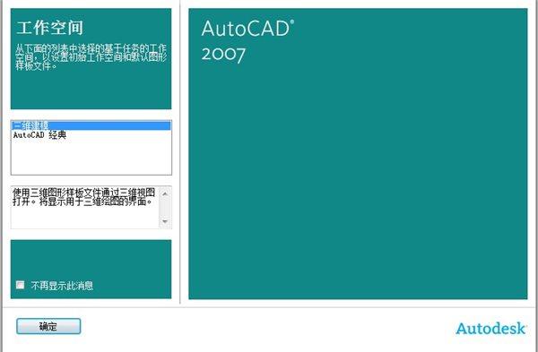 cad2007安装