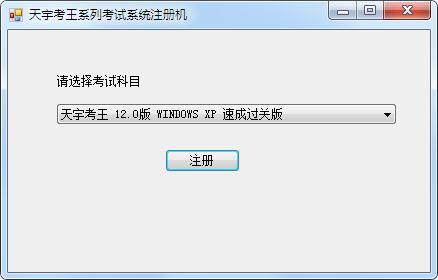 天宇考王注册机 1.0 绿色版