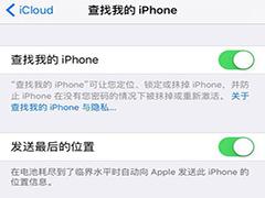 iOS10降回iOS9教程