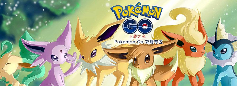 Pokemon Go怎么玩?口袋妖怪go攻略大全