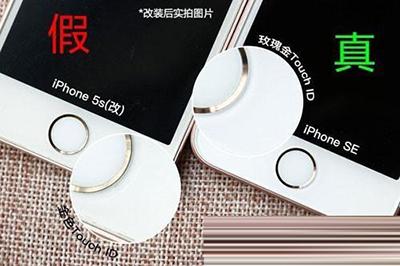 iPhoneSE翻新机