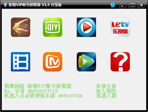 影视会员_【影视VIP会员账号获取器】影视VIP账号获取器分享版1.4下载_网络