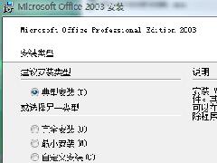 office 2003安装不了提示:windows文件保护怎么办?
