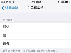花样解锁!苹果推送iOS10预览版Beta3