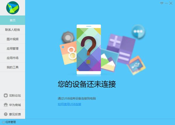 HiSuite(华为手机助手)