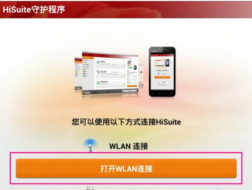 HiSuite(華為手機助手)
