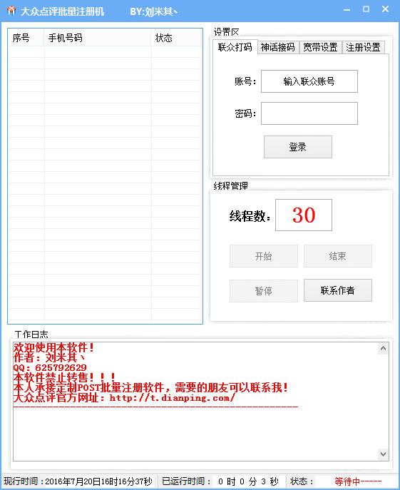 大众点评批量注册机 1.0 绿色版