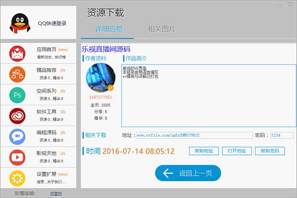 顺雷特雷源宝 3.3 官方安装版