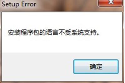 安装语言不受系统支持