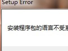 卸载office2007提示:安装语言不受系统支持怎么办?