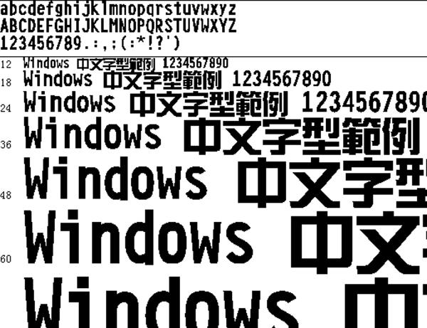 长城新艺体繁体字体