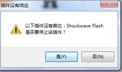 shockwave flash插件没有响应