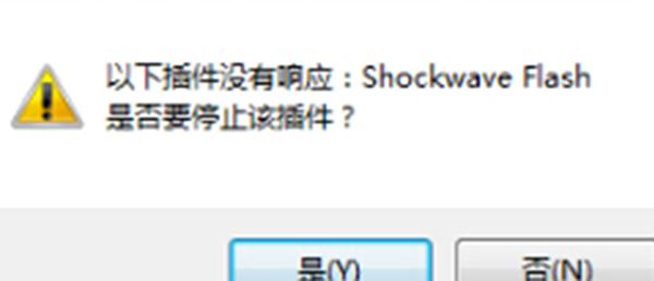 360浏览器shockwave flash插件没有响应的解决方法