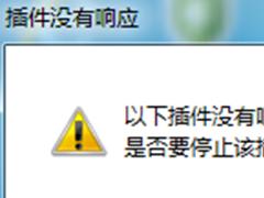 360浏览器提示未知插件没有响应停止该插件怎么办?