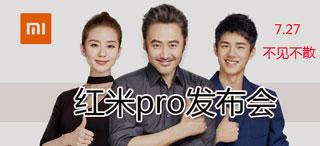 小米7.27红米pro新品发布会直播