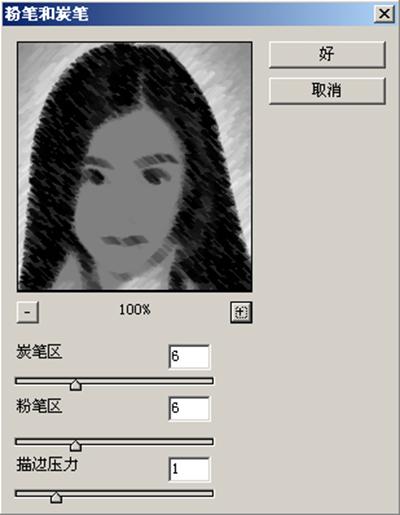 PS素描滤镜