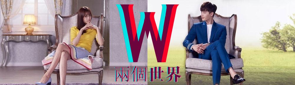 W两个世界韩剧图片壁纸大全