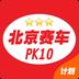 北京赛车pk10计划 V1.8 for Android安卓版