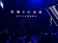 华为荣耀8幻夜黑(黑色版)8月16日首发