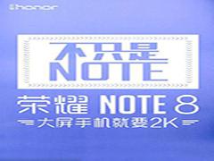 荣耀note8和荣耀7哪个好?