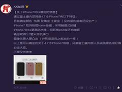 iPhone7再曝:Home按键采用触摸式