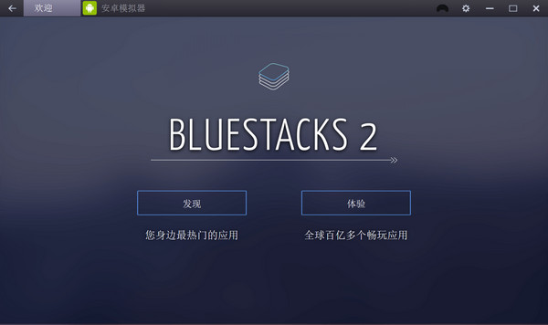 start bluestacks模拟器