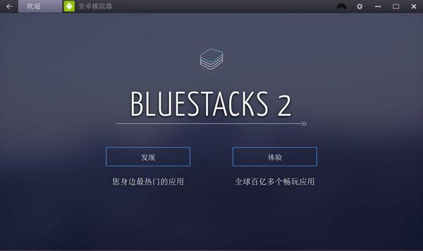 start bluestacks模拟器